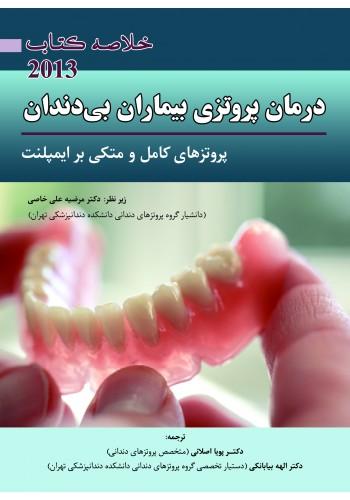 خلاصه کتاب درمان پروتزی بیماران بی دندان (زارب 2013)
